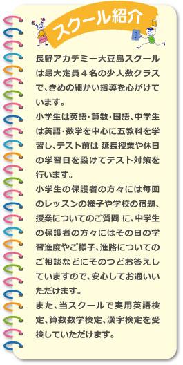 長野アナウンス