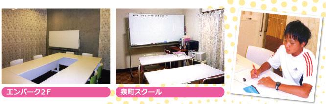 塩尻教室内